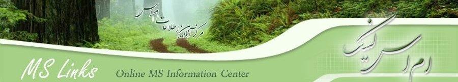مرکز آنلاین اطلاعات ام.اس